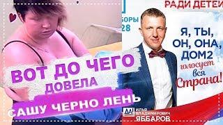 ДОМ 2 НОВОСТИ Эфир 3 Февраля 2019 (3.02.2019)