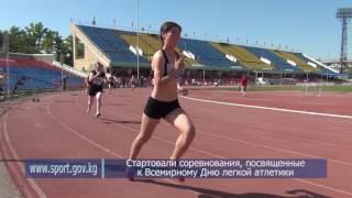 Cтартовали соревнования, посвященные Всемирному Дню легкой атлетики