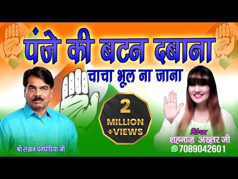 कांग्रेस चुनाव प्रचार-2 प्रत्याशी श्री लखन घनघोरिया जी/Singer Shahnaaz Akhtar Mob.9753716278