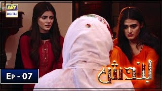 Bandish Episode 7 - 11th February 2019 - ARY Digital Drama