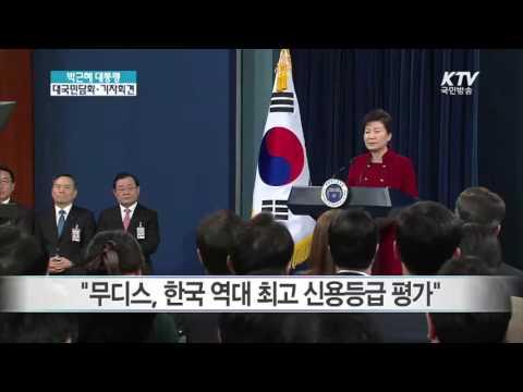 2016 박근혜 대통령 대국민담화 및 기자회견