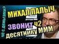 Михал Палыч звонит десятнику ммм часть 2 1 mp3