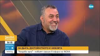 Ягодова луна   новият сериал в ефира на NOVA