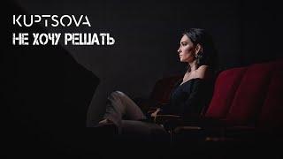 Смотреть клип Kuptsova - Не Хочу Решать