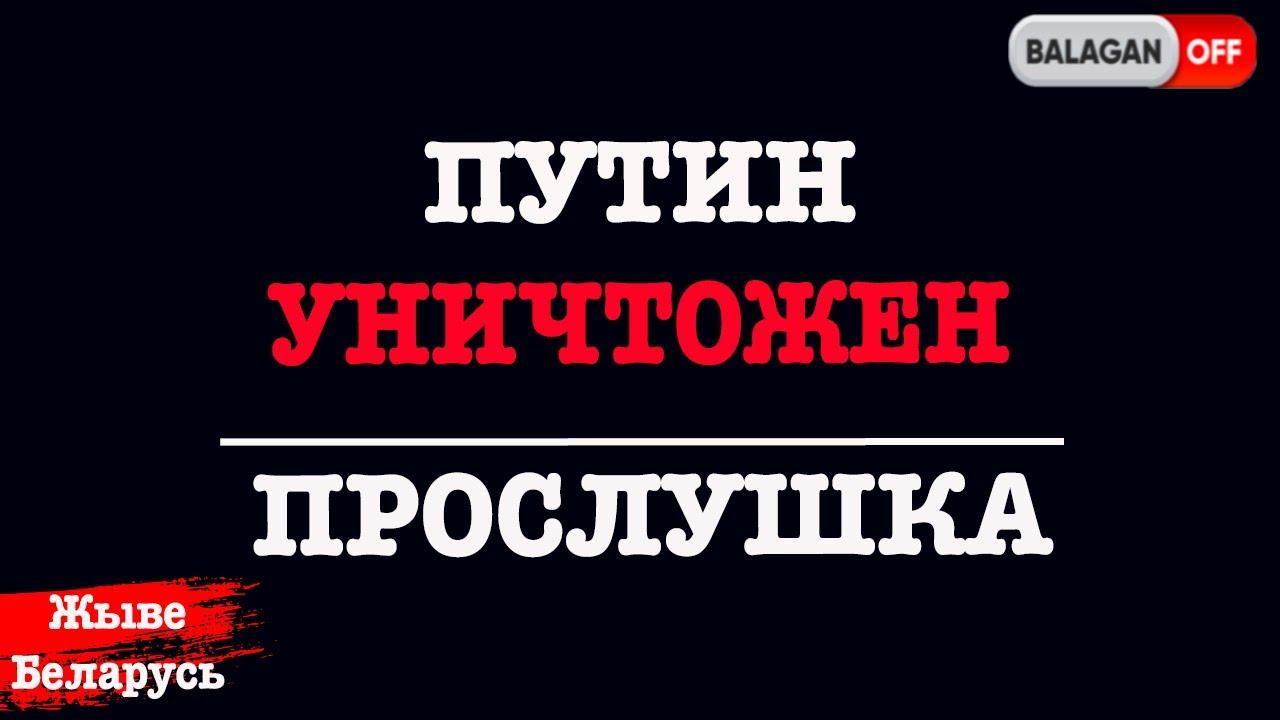 Навальный уничтожил Путина   ПРОСЛУШКА   Экстренный выпуск новости