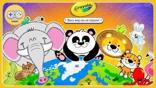 Детская игра Мир животных - Цветные зверята Crayola