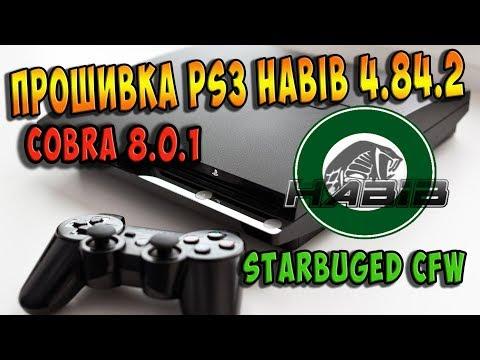 ⚠️Прошивка PS3 HABIB 4.84.2 - Cobra 8.0.1 / Снимаем BAN консоли PS3!