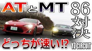 【86対決】ATとMTではどっちが速い?プロドライバーが検証! BRZ