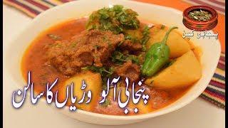 Aloo Badiyan ka Salan, پنجابی آلو وڑیاں کا سالن Aloo Wariyan, Homemade Badiyan (Punjabi Kitchen