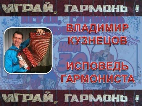 Частушки любовные. Владимир Кузнецов