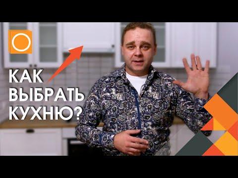 5 Ошибок ПРИ ЗАКАЗЕ КУХНИ | Кухни на Заказ в Твери и Москве | Оранж Мебель