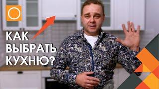 видео Выбор кухни