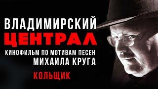 Михаил Круг - Кольщик (Любимые хиты)