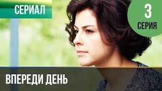 ▶️ Впереди день 3 серия - Мелодрама | Фильмы и сериалы - Русские мелодрамы