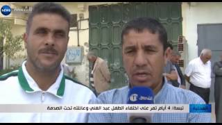 تبسة: 4 أيام تمر على اختفاء الطفل عبد الغني وعائلته تحت الصدمة
