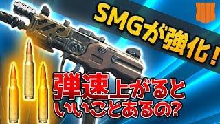 【BO4:実況】アプデでSMGが全強化!弾速上がるといいことあるの?【ぐっぴー/Rush Gaming】【cod:bo4】