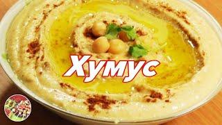 Хумус, холодная закуска из нута. Просто, вкусно, недорого.
