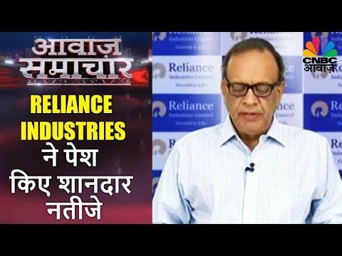 Reliance Industries ने पेश किए शानदार नतीजे | Awaaz Samachar | 20th Jan | CNBC Awaaz