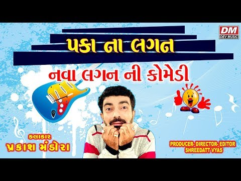 Paka Na Lagan  New Comedy Vodeo  Prakash Mandora Comedy Show  Gujarati Jokes Latest 2019