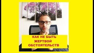 Как не быть жертвой обстоятельств, психология жертвы, что делать? Александр Тарасов