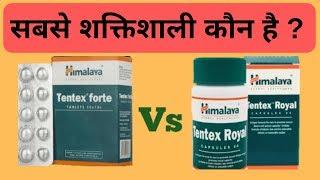 Tentex Forte Tablets vs Tentex Royal Capsules