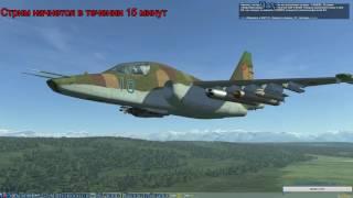 DCS World   СУ-25Т   Истребитель - Обучение   Боевые действия