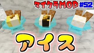 【マイクラMOD】#52 アイス作ってデザートコンプリート!【HeatAndClimateMOD】