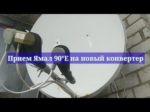 Прием спутника Ямал 90°E на новый конвертер