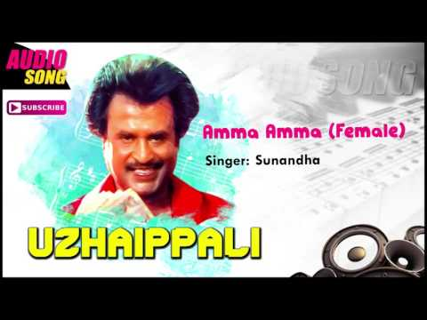 Amma Amma Song | Female Version | Uzhaippali Tamil Movie | Rajinikanth | Roja | Ilayaraja