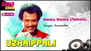 Amma Amma Song   Female Version   Uzhaippali Tamil Movie   Rajinikanth   Roja   Ilayaraja