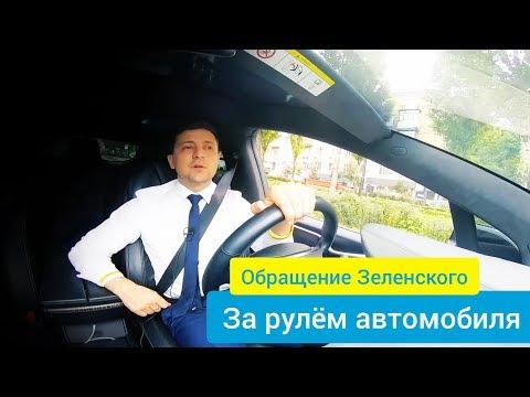 Обращение президента Украины Владимира Зеленского по поводу выборов в Верховную Раду