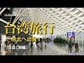 【台湾旅行2017】台北に出発![1日目前編] の動画、YouTube動画。