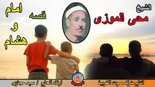 الشيخ محى الموزى قصه امام و هشام كاملة النسخه الاصليه انتاج صوت الغربيه