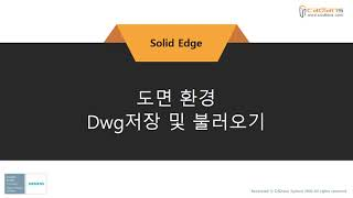 [Solid Edge 2021] 94_도면환경_dwg저…