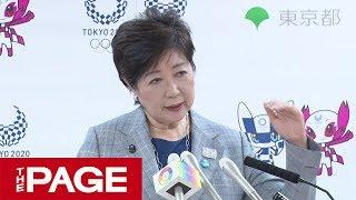 東京都・小池百合子知事が定例会見(2019年5月10日)