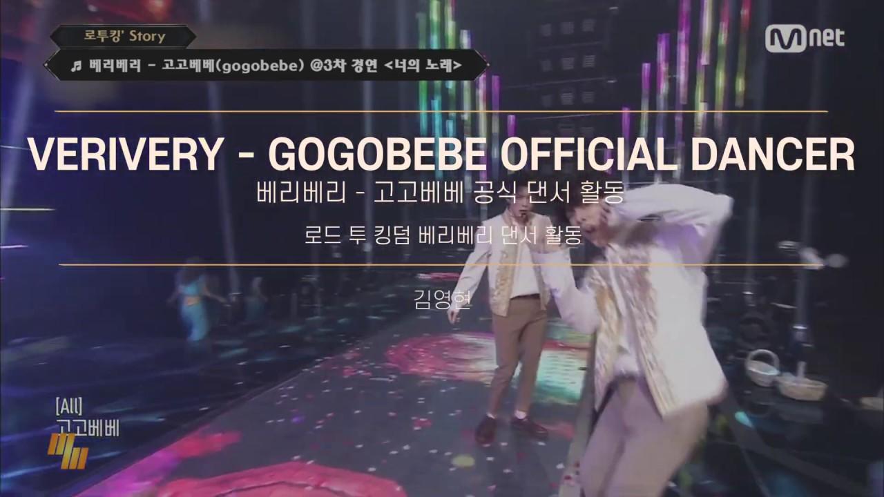 전문반 수강생 Road to Kingdom  ♬ 고고베베 (gogobebe) - 베리베리 댄서 출연
