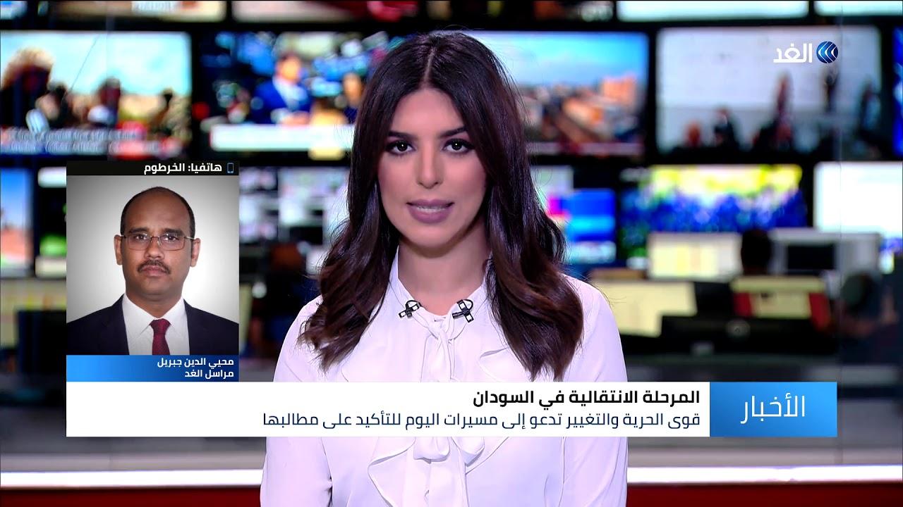 قناة الغد:توقعات بخروج مليونية اليوم في السودان بمشاركة مجموعات سياسية جديدة.. إليك التفاصيل