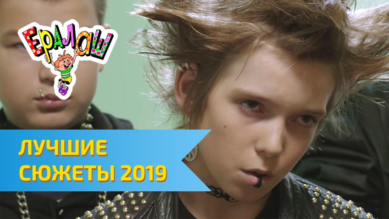 Download Ералаш Лучшие сюжеты 2019