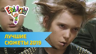 Ералаш Лучшие сюжеты 2019