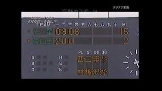 2011 高校野球 青森山田、後半の猛追撃及ばず光星学院に準々決勝敗退 柳田将利 検索動画 19