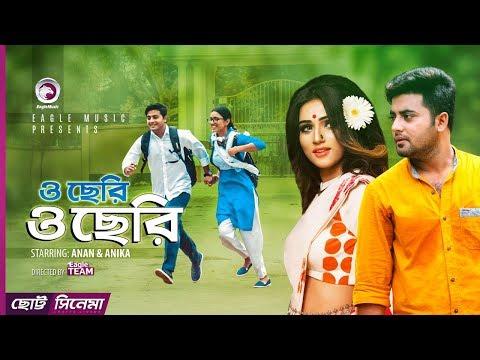 O Cheri O Cheri | ও ছেরি ও ছেরি | Chotto Cinema | Anan, Anika | Bangla Short Film 2018