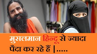 Baba Ramdev Said  control 'Muslim' population In India