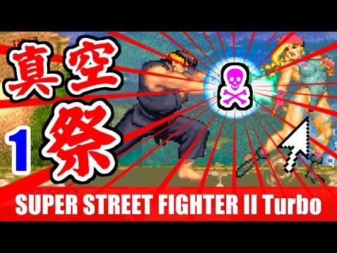 [1/3] Ryu with SUPER-BAR ALWAYS MAX - SUPER STREET FIGHTER II Turbo