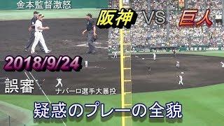 阪神VS巨人 疑惑のプレーの全貌 2018年9月24日 甲子園