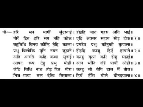 Ramayan chaupai lyrics