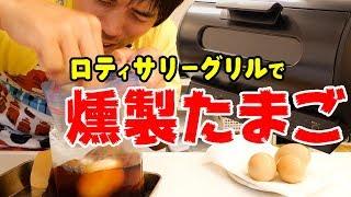 スモークするだけでうまぁ!ロティサリーグリルでできる燻製卵