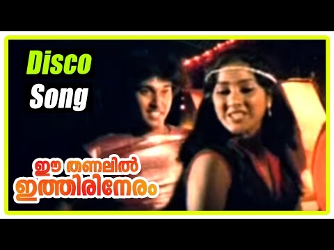 Ee Thanalil Ithiri Neram movie songs | Disco song | Shobana | Rahman | K J Yesudas | K S Chitra