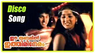 Ee Thanalil Ithiri Neram movie songs | Disco song | Shobana | Rahman | K J Yesudas | K S Chitra