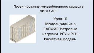 Ж.б. каркас в Lira Sapr. Урок 10. Модель здания в САПФИР. Ветровые нагрузки. РСУ и РСН.