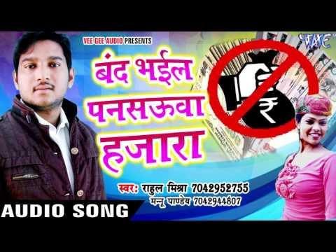 बंद भइल पानसउवा - Band Bhail Pansauwa Hazara - Rahul Mishra & Mannu Pandey - Bhojpuri Hit Songs 2016
